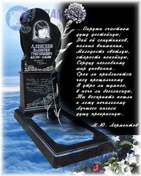 Надгробные надписи маме для изготовление памятников с голубем спб